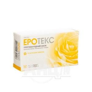 Еротекс супозиторії вагінальні 18,9 мг стрип із запахом лимону №10