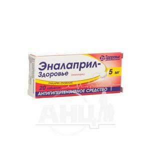 Еналаприл-Здоров'я таблетки 5 мг блістер №20