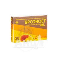 Урсоност капсулы 300 мг блистер №20