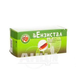 Ензистал таблетки вкриті цукровою оболочкою кишково-розчинною №80