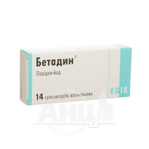 Бетадин супозиторії піхвові 200 мг блістер №14