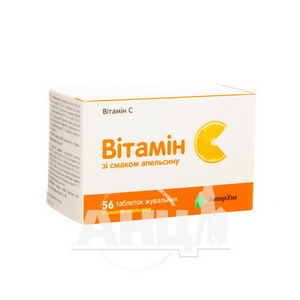 Вітамін С таблетки жувальні 500 мг блістер зі смаком апельсину №56