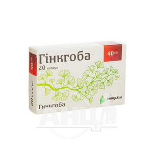 Гінкгоба капсули 40 мг №20