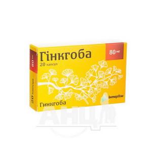 Гінкгоба капсули 80 мг №20