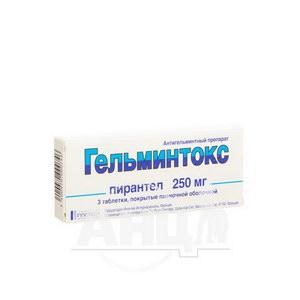 Гельмінтокс таблетки вкриті оболонкою 250 мг блістер №3