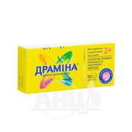 Драміна таблетки 50 мг №10