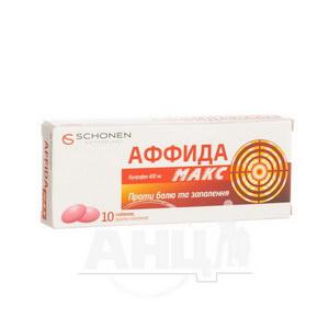 Аффида Макс таблетки вкриті оболонкою 400 мг блістер №10