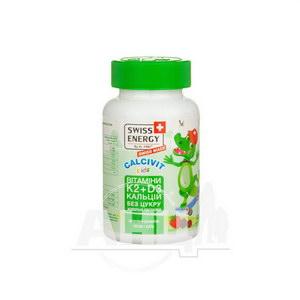 Витамины Swiss Energy Calcivit Kids №60