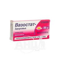 Вазостат-Здоров'я таблетки вкриті плівковою оболонкою 20 мг №30