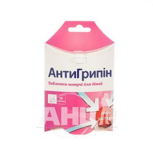 Антигрипін таблетки шипучі для дітей пенал №10
