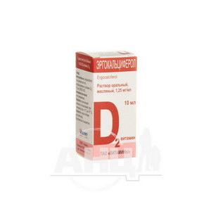 Ергокальциферол розчин олійний оральний 1,25 мг/мл флакон 10 мл