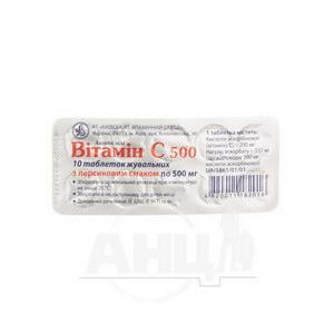 Витамин С 500 таблетки жевательные 0,5 г блистер с персиковым вкусом №10