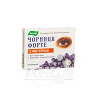 Чорниця-форте таблетки з лютеїном 0,25 г №50