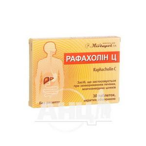 Рафахолін Ц таблетки вкриті оболонкою блістер №30