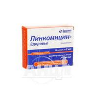 Лінкоміцин-Здоров'я розчин для ін'єкцій 30 % ампула 2 мл №10