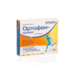 Ортофен-Здоров'я таблетки вкриті оболонкою кишково-розчинною 25 мг блістер №30