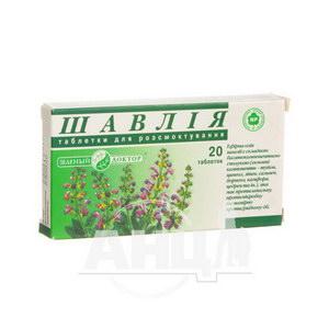 Шалфей таблетки для розсмоктування №20