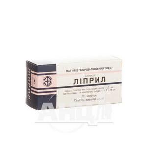 Липрил таблетки 20 мг блистер №30
