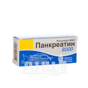 Панкреатин 8000 таблетки вкриті оболонкою кишково-розчинною 0,24 г блістер №50