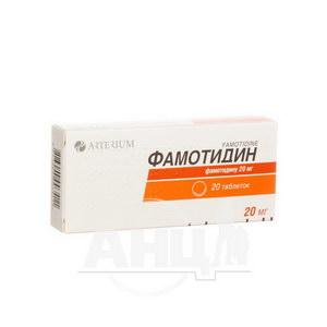 Фамотидин таблетки 20 мг блістер №20
