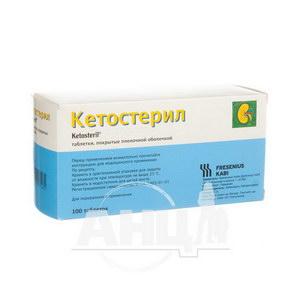 Кетостерил таблетки вкриті оболонкою блістер №100