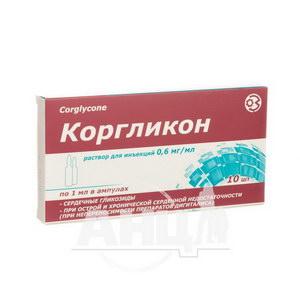 Корглікон розчин для ін'єкцій 0,6 мг/мл ампула 1 мл №10