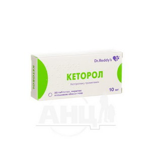 Кеторол таблетки вкриті плівковою оболонкою 10 мг №20