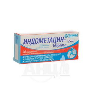 Індометацин-Здоров'я таблетки вкриті оболонкою кишково-розчинною 25 мг блістер №30