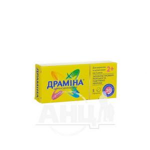 Драміна таблетки 50 мг №5