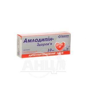 Амлодипін-Здоров'я таблетки 10 мг блістер №30
