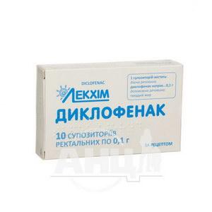 Диклофенак супозиторії ректальні 0,1 г №10