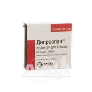 Дипроспан суспензія для ін'єкцій ампула 1 мл №5