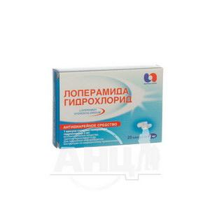 Лопераміду гідрохлорид капсули 2 мг блістер №20
