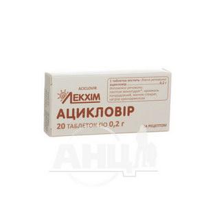 Ацикловір таблетки 0,2 г блістер №20