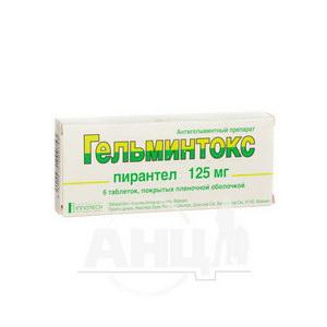 Гельмінтокс таблетки вкриті оболонкою 125 мг блістер №6