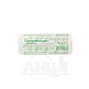 Сенадексин-Здоров'я таблетки 70 мг блістер №10