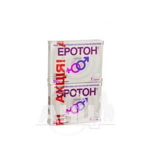 Еротон таблетки 50 мг №4 + 50 мг №1 (акція)