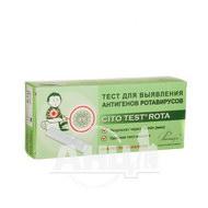 Cito test rota тест-система для виявлення антигенів ротавірусів №1