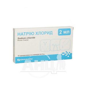 Натрію хлорид розчин для ін'єкцій 9 мг/мл контейнер 2 мл №10