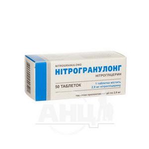 Нітрогранулонг таблетки пролонгованої дії 2,9 мг блістер №50