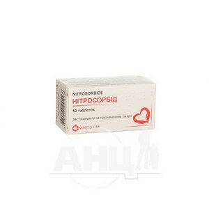 Нітросорбід таблетки 10 мг банка №50
