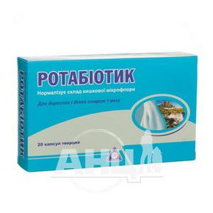 Ротабиотик капсулы №20