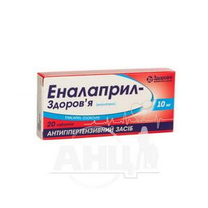 Еналаприл-Здоров'я таблетки 10 мг блістер №20