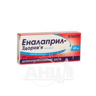 Эналаприл-Здоровье таблетки 10 мг блистер №20