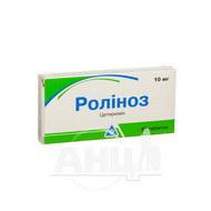 Роліноз таблетки 10 мг блістер №20