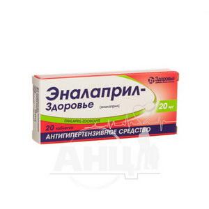 Еналаприл-Здоров'я таблетки 20 мг блістер №20