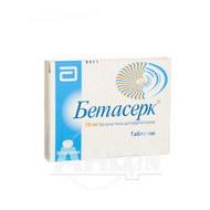 Бетасерк таблетки 16 мг блістер №30
