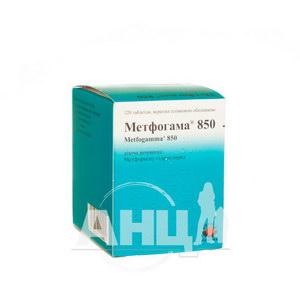 Метфогамма 850 таблетки покрытые пленочной оболочкой 850 мг №120