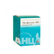 Метфогама 850 таблетки вкриті плівковою оболонкою 850 мг №120
