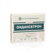Ондансетрон розчин для ін'єкцій 8 мг ампула 4 мл №5